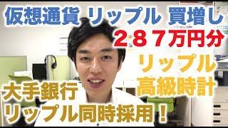 仮想通貨 リップル 積立定期 買増し 287万円分  大手銀行同時採用! 高級腕時計にも採用!