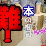 【せどり】ド素人がセット本の梱包に四苦八苦する動画