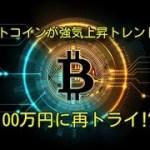 ビットコインが強気の上昇トレンド❗️100万円に再トライ⁉️【速報】仮想通貨から暗号資産へ