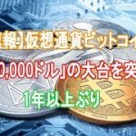 【速報】仮想通貨ビットコインが「10,000ドル」の大台を突破、1年以上ぶり【仮想通貨・暗号資産】