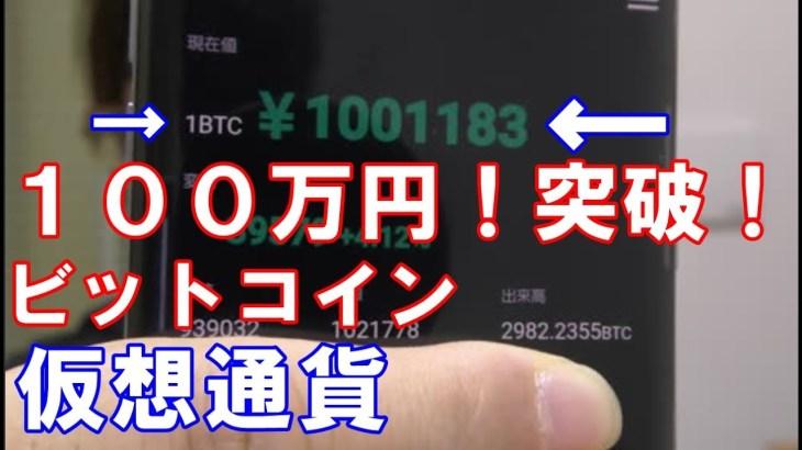 【ビットコイン】100万円突破!仮想通貨はこれからとレクサスuxオーナーは言う!