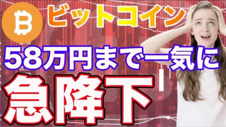 【仮想通貨】ビットコインが、58万円まで一気に大暴落する予兆あり! リップル