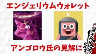 【仮想通貨】エンジェリウム ウォレット アンゴロウ 氏の見解に反論!! ANGELIUM