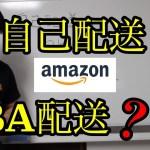 【せどり 初心者】Amazonで商品を販売するなら自己配送とFBA配送どっちがいいのか!?