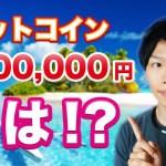 【仮想通貨】BTC100万円突破!次の買い時はココ!【暗号通貨】