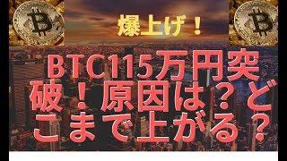 仮想通貨BTC120万円突破!原因は3つ!今後は??