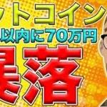 【仮想通貨】ビットコイン(BTC)1週間以内に70万円まで暴落