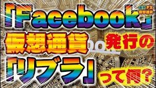 FACEBOOKが発行した仮想通貨「リブラ」って何?【海外FX/仮想通貨】