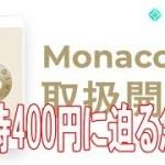 コインチェック:モナコイン(MONA)の取り扱いへ【仮想通貨】