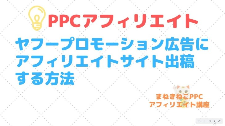 【PPCアフィリエイト】ヤフープロモーション広告にアフィリエイトサイトを出稿する方法