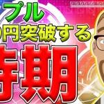 【仮想通貨】リップル(XRP)7月に100円まで爆上げする可能性