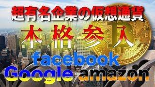facebookが仮想通貨本格参入!超有名企業も続々参入か?!