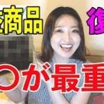 【せどり】利益商品復活?!〇〇せどりはアレが最重要!!