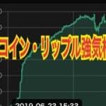 【仮想通貨】リップル最新情報❗️ビットコイン・リップル強気相場解説💹
