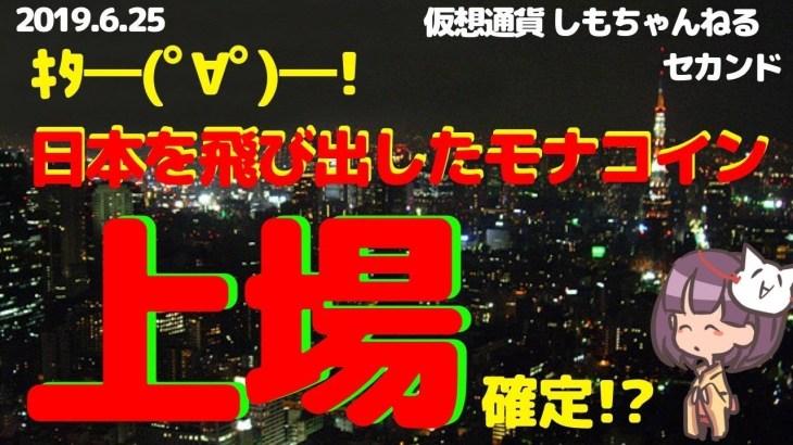 【仮想通貨】日本を飛び出したモナコイン 上場 予告で話題沸騰か!!