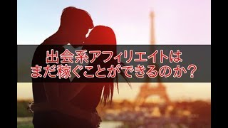 出会系アフィリエイトは、まだ稼ぐことができるか解説する動画