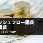 【副業で稼ぐ】副業初心者のお金の授業 キャッシュフロー第2講義
