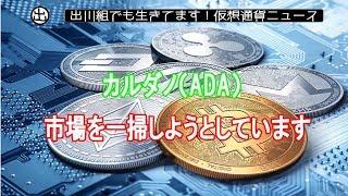 カルダノ(ADA)が市場を一掃しようとしています【仮想通貨・暗号資産】
