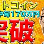 【仮想通貨】ビットコイン(BTC)7月中旬に170万円を突破する可能性