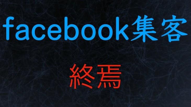 フェイスブックはビジネスで使えなくなるとF8で発表がありました!FB集客の終焉
