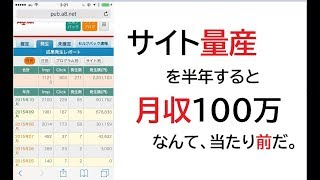 【隠居TV】速稼塾:第七話「アフィリエイトなら半年で月収100万」