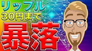 【仮想通貨】リップル(XRP)30円まで暴落する可能性