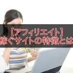 【アフィリエイト】稼ぐサイトの特徴を解説する動画