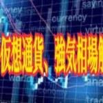 【仮想通貨】注目の仮想通貨、強気相場解説💹