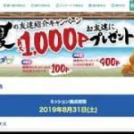 【 ポイントサイト 副業 】 モッピー の お得すぎる 期間限定 キャンペーン紹介
