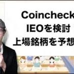 coincheckがIEOを検討開始!上場銘柄を独自予想。