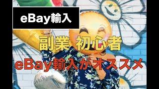 【ebay輸入】副業初心者がebay輸入から始めるべき理由