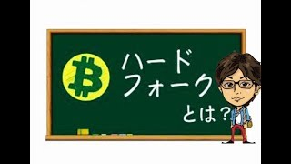 【仮想通貨】ハードフォークとは?簡単解説