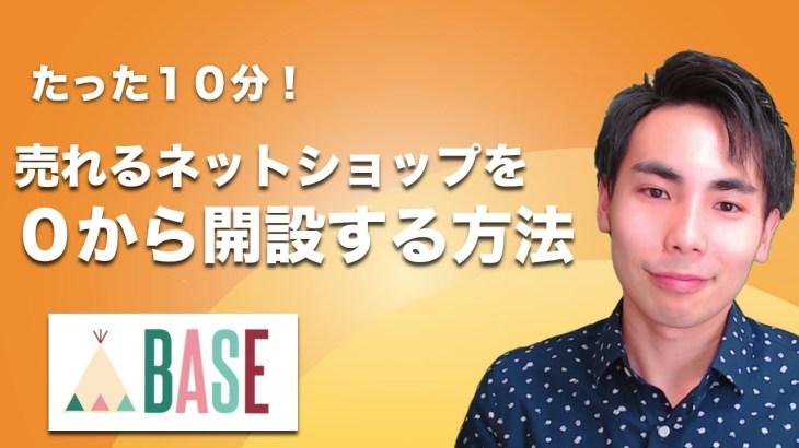 【保存版】BASE  売れるネットショップが10分でできる開設法を全て公開します!  【開業・作り方】