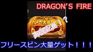 オンラインカジノのスロット【DRAGON'S FIRE】で大量フリースピンゲット!!