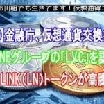 【速報】金融庁、仮想通貨交換業者にLINEグループの「LVC」を認可|LINK(LN)トークンが高騰【仮想通貨・暗号資産】