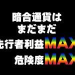 暗合通貨は まだまだ 先行者利益MAX   危険度MAX  仮想通貨(ADA)で億り人を目指す!近未来戦士ヒロミの暗号通貨ライフ