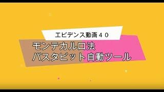 【仮想通貨】エビデンス動画㊵ モンテカルロ法バスタビット自動ツール