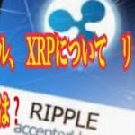 【仮想通貨】リップル最新情報‼️リップル、 XRPについて リップルターンは❓