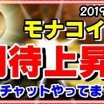 【仮想通貨】目が離せないモナコイン!期待高まる!!
