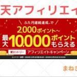 【楽天アフィリエイト】最大10,000ポイントがGETできるキャンペーン!