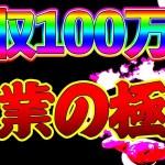 【バイナリー】月収100万円向け副業の極意 アフィリエイト FX 転売