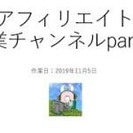 (アフィリエイト作業LIVE part41)プチサイト診断スタート