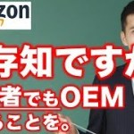 【ご存知ですか?】副業初心者でも中国輸入OEMはできるんです。