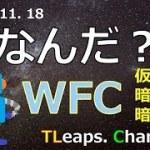 仮想通貨WFC#6