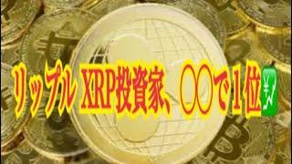 【仮想通貨】リップル最新情報‼️リップル XRP投資家、◯◯で1位💹