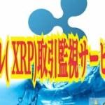 【仮想通貨】リップル最新情報‼️リップル( XRP)取引監視サービス開始💹