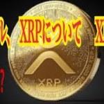 【仮想通貨】リップル最新情報‼️リップル、 XRPについて  XRPいつ上がる❓