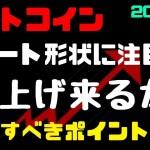 【仮想通貨】ビットコイン注目ポイント 爆上げ開始か?!