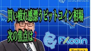 【仮想通貨】リップル最新情報❗️買い疲れ感漂うビットコイン相場 次の焦点は❓