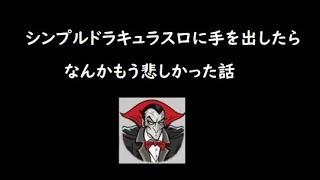 【1xBET】ドラキュラスロットを推し進めた結果・・・【オンラインカジノ】